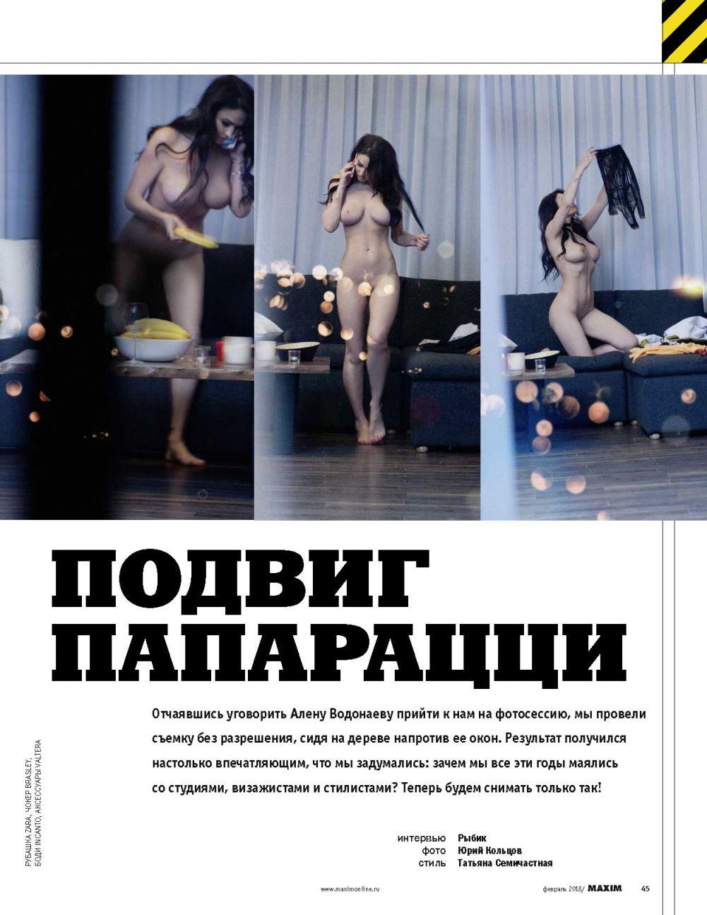 Vodonaeva  nackt Alyona Nude Celebrities
